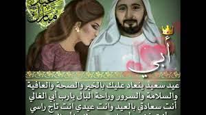 تهنئة العيد 2021 لأبي❤ - حالات واتس اب عيد مبارك 2021🎉- اغاني العيد 2021  -حالات واتس - YouTube