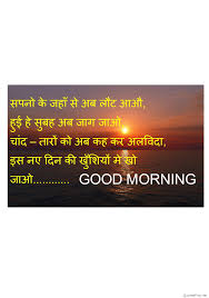 40 Good Morning Thoughts In English Hindi And Marathi Hd Quality