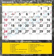 Malayalam Calendar 2019 March