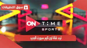 هنا تردد قناة اون تايم سبورت 2021 الجديد بعد التعديل بدءًا من 1 يوليو  الجاري ON TIME SPORT