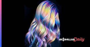 Разноцветные волосы, сделать <b>глитч</b> - Афиша Daily