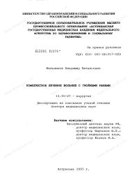 Диссертация на тему Комплексное лечение больных с гнойными ранами  Диссертация и автореферат на тему Комплексное лечение больных с гнойными ранами