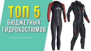 Топ 5 бюджетных <b>гидрокостюмов</b> для плавания на открытой воде ...