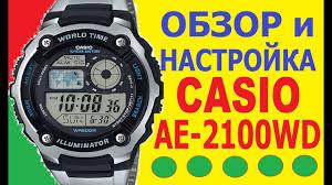 <b>Casio AE</b>-2100WD-1AVEF Обзор и настройка - YouTube
