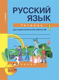 Русский язык класс Чуракова Н А Умники и умницы ПНШ РЯ РТ 3 кл 1 ч