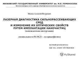 Презентация на тему Попов Алексей Петрович ЛАЗЕРНАЯ ДИАГНОСТИКА  1 Попов