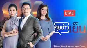 LIVE!!! รายการ #คุยข่าวเย็นช่อง8 วันที่ 30 สิงหาคม 2564 เวลา 17.05 น.  (ช่วงที่1) - YouTube