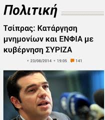 Image result for Ο ΕΝΦΙΑ είναι ένας παράλογος φόρος, δεν διορθώνεται, καταργείται».