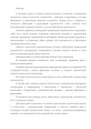 Учет и анализ расчетов дебиторско кредиторского характера диплом  Скачать документ