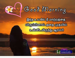 Tamil Good Morning Kavithai Images Wishes And Messages