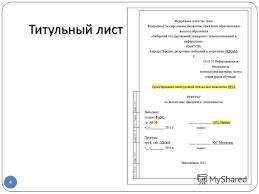 Презентация на тему Правила оформления студенческих работ  4 Титульный лист 4