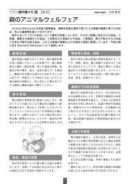 営農情報 2019年1月号