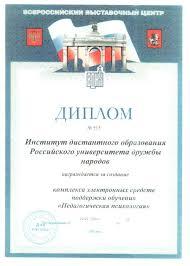 Награды и достижения Факультет дистанционного обучения МГППУ Диплом ВВЦ за создание электронного комплекса Педагогическая психология