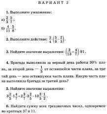 Примеры По Математике Класс Дроби Скачать Примеры По Математике 5 Класс Дроби