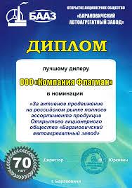 Свидетельства Флагман Диплом за активное продвижение ОАО БААЗ