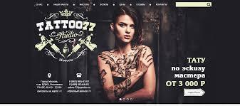 тату салон Tattoo 77 сделать татуировкуэскиз в москве недорого