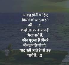 145 Hindi Status Quotes Break Up Images Photo Pics Wallpaper Download