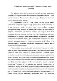 Отчет по преддипломной практике Семейное право Отчёт по  Отчёт по практике Отчет по преддипломной практике Семейное право 5