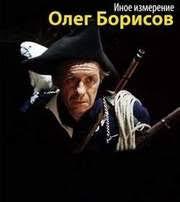 Евтушенко Алексей Отряд Контрольное измерение  Иное измерение