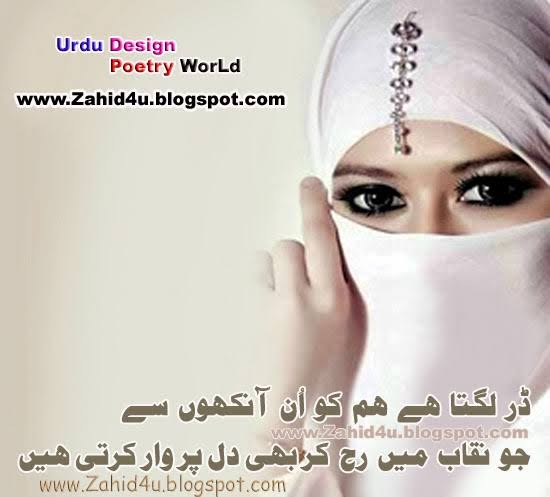 sher on zindagi by ghalib
