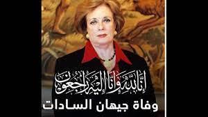 عاجل الأن وفاة السيدة جيهان السادات زوجة الرئيس السابق أنور السادات -  YouTube