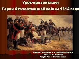 Реферат На Тему Отечественная Война Года Скачать Реферат На Тему Отечественная Война 1812 Года