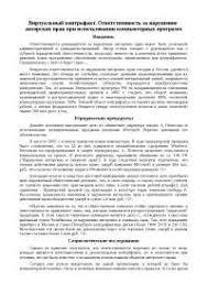 Реферат на тему Административная ответственность за нарушение  Ответственность за нарушение авторских прав при использовании компьютерных программ реферат по праву скачать