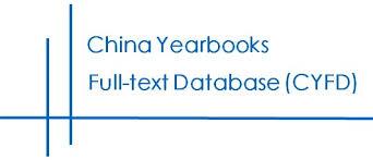 Базы данных Полнотекстовая база данных китайских ежегодников yearbooks full text database cyfd содержит 2 828 названий в общей сложности 22 756 томов с
