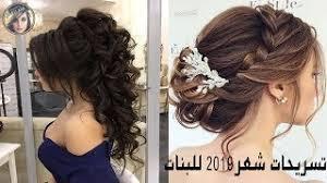 تسريحات الشعر الطويل للبنات المراهقات للاعراس मफत