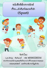 คำศัทพ์ภาษาอังกฤษหมวดกีฬา 214