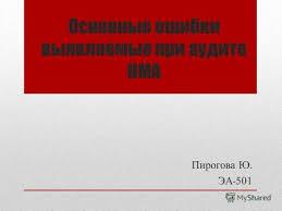 Презентация на тему Контрольно ревизионная работа в Профсоюзе  Основные ошибки выявляемые при аудите НМА Пирогова Ю ЭА 501