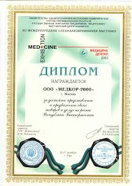 Дипломы и сертификаты medcore За достойное представление и продвижение своих товаров и услуг на рынке Республики Башкортостан