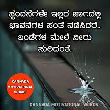 Kannada Motivational Words At Kanmotwords Twitter
