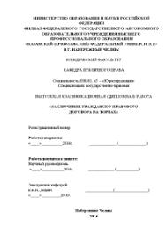 Заключение гражданско правового договора на торгах Дипломная Дипломная Заключение гражданско правового договора на торгах 1