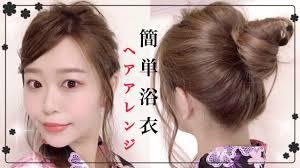簡単浴衣に似合うお団子ヘアアレンジ Yukata Hair Arrange By 桃桃