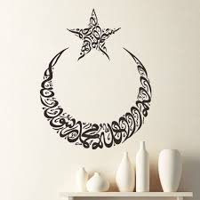 islamic moon star wall stickers decorations removable vinyl decals arabic calligraphy bismillah on islamic vinyl wall art south africa with islamic muslim moon star wall stickers decorations allah islam art