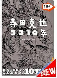 katsuya terada works ten 10 year retrospective art book anese vers