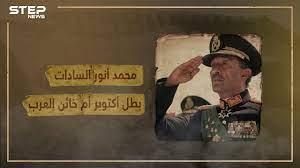 رجل الحرب والسلام .. محمد أنور السادات رئيس مصرالذي أشغل العالم العربي  لسنوات - وثائقي - YouTube