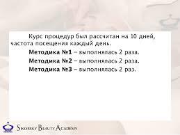 Дипломная работа Димитриевич косметика egia 7