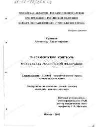Диссертация на тему Парламентский контроль в субъектах Российской  Диссертация и автореферат на тему Парламентский контроль в субъектах Российской Федерации