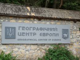 Картинки по запросу центр европы в украине