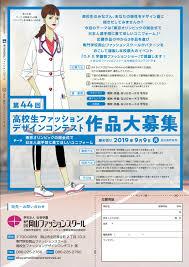 最新情報岡山ファッションスクール