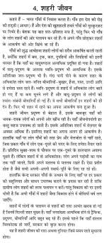 essay on city life in hindi