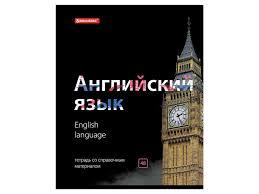 <b>Тетрадь Brauberg Black &</b> Bright Английский язык 48 листов 403550