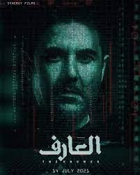"""مشاهير: #أحمد_عز يتصدر تويتر ويشعل منافسات موسم أفلام #عيد_الأضحى ب """"العارف""""  – haramoon.com"""