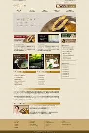 ホームページデザインサンプル デザイン No296和風yellow