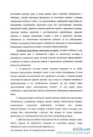 и обязанности сторон кредитного договора по российскому и  Права и обязанности сторон кредитного договора по российскому и германскому праву