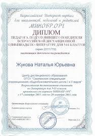 Сайт учителя русского языка и литературы Сайт учителя русского  Дипломы благодарственные письма сертификаты