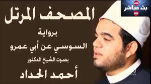 أحمد الحداد - Ahmed Elhadad - المصحف المرتل برواية السوسي عن أبي عمرو