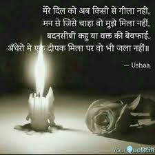Best Diya Quotes Status Shayari Poetry Thoughts Yourquote